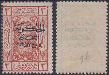 1925 Saudi Arabia HEJAZ */MLH Mi.79b, SC#L96, SG#121, black ovpt. [sr3430]