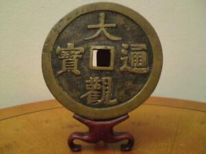 Chinese Bronze - Ancient Cash Coin - Large Size- 12cm diameter - weight 274 gram