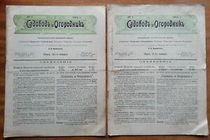 Садовод и огородник. №№ 1 — 18 за 1913 г.