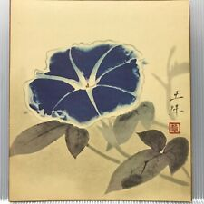 "Printing a picture drawn Shikishi ""Morning glory"" Painted by Okumura Togu 19458"