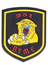 SFRJ YUGOSLAVIA - YUGOSLAV ARMY -251nd FIGHTER-BOMBER SQUADRON PUME RUBBER PATCH