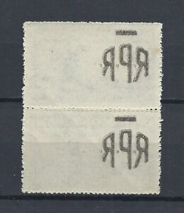 "AA.482 Romania stamps, 1948, King Michael I, ""RPR"", 5 lei, offset error"
