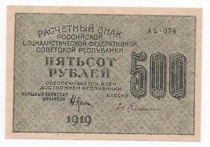 RUSSIA 500 RUBLES 1919 PICK 103 AUNC