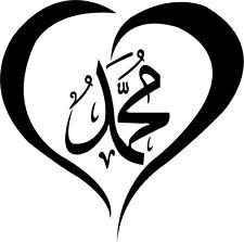 25x25 cm. Islamic Muslim art, (Beloved Prophet) Wall sticker art decorate # 07