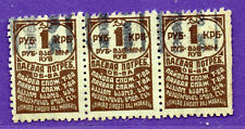 RUSSIA RUSSLAND BLOCK OF 3 REVENUE STAMPS 1 Rub. USED 283