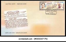 INDIA - 2002 TAMRALIPTRA JATIYA SARKAR - 2V - FDC, SCARCE !