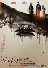Korean Drama - My Country