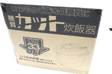 Thanko Suncor Rice Cooker Carbohydrate Cut 6-a-LCARBRCK Japan import FS