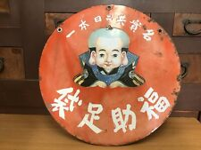 Y0978 SIGNBOARD Enamel Fukusuke Tabi Socks decor Japanese antique Japan