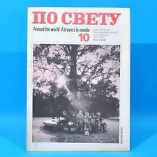 DDR Po swetu 10 von 1981 По свету | Russisch Englisch Französisch | Schulbuch
