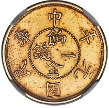 G047 very rare 1912 China Sinkiang Republic Fantasy Gold Mace, NGC AU58. KannB86