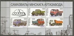 Belarus: sheet of 5 mint stamps, Dump-trucks from Minsk, 1998, Mi#254-258, MNH.