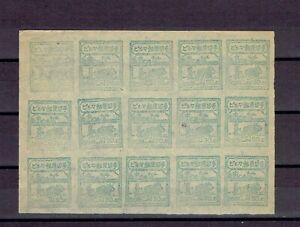 Burma japanese occupation block 30C proof