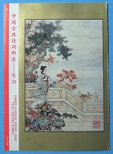 Republic of China Taiwan Classical Poetry Postage Stamps - Sung Ts'u Fdc Booklet