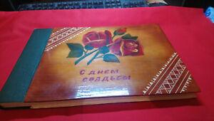 """Album for photo USSR """"Happy wedding"""""""