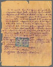 #279 LITHI CHIOS ISLAND Greece 1908. Land for sale. Document, ottoman revenues.