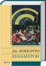 In Russian book - The Decameron by Giovanni Boccaccio / Боккаччо - Декамерон