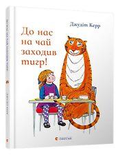In Ukrainian kids book - Judith Kerr / Джудіт Керр - До нас на чай заходив тигр!