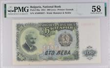 New ListingBulgaria National Bank 1951 100 Leva Pick#86a Pmg 58 Goznak Wmk: Hammer & Sickle