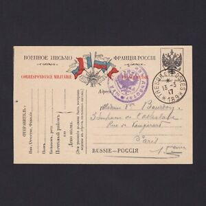 RUSSIA 1917, Military letter to France