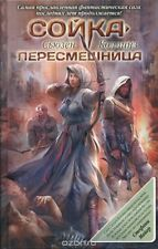 MOCKING JAY Suzanne Collins / Сойка-пересмешница  Hardcover BOOK IN RUSSIAN