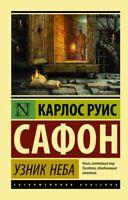 Карлос Руис Сафон: Узник Неба RUSSIAN BOOK