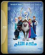 arabic cartoon dvd FROZEN proper arabic (fus-ha) must have