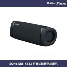 Sony SRS-XB33 可攜式藍牙防水喇叭 - 黑色 (平行進口產品)