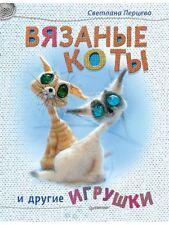 Вязанные Коты и Другие Игрушки Светлана Перцева/Knit Cats and other Toys Russian