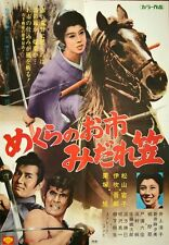 CRIMSON BAT WATCH OUT OICHI Japanese B2 movie poster 1970 SAMURAI