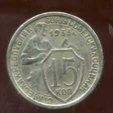 RUSSIE   15 kopek   1933
