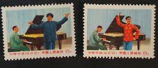 PR China 1969 W16 the Red Lantern MNH SC#1005-1006
