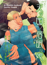 El Shaddai Doujinshi Comic Lucifel x Enoch Heaven's Sleeping Princess