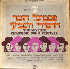 jewish hebrew 1975 LP-chassidic song festival no.7-duo reim,atari,rovina,pick