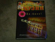 James Swain Grift Sense - Ва-банк! Hardcover Russian