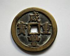 """Large Xianfeng Zhongbao Chinese bronze coin 咸丰é‡�å®�å®�æº�å±€å½""""ä º""""å��æ¯�é'± 50 Cash"""