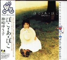 Kanzaki Yuko - POCO.A.POCO - Japan CD - NEW J-POP 1994