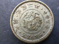 KOREA 1898 ( Year 2) 1/4 Yang Coin  < Full details > 大韓 光武二年