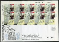 ISRAEL 1995 50th ANNIVERSARY OF THE CONCENTRATION CAMP LIBERATION  SHEET ON  FDC
