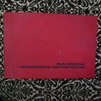 1965 Ткань Переплётная ГОСТ BOOK Cover Binding Cloth Samples SOVIET RUSSIAN USSR