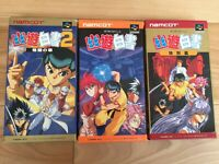 [EXC] Lot Yuyu Hakusho 1 2 3 Special CIB SFC Super Famicom SNES NTSC-J Japan