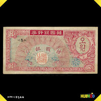 South Korea 1953 5 Won Five Won P-12 Bank of Korea Block 5