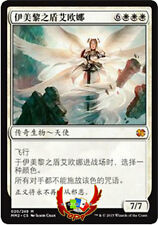 MTG MODERN MASTERS 2015 CHINESE IONA, SHIELD OF EMERIA X1 MINT CARD