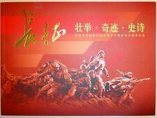 China prc 2006-25 markenheftchen longue marche ** MNH livret Long March