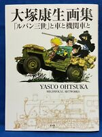 Yasuo Ohtsuka Mechanical Art Works Lupin The Third Japan Anime Manga Book
