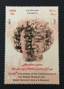 middle east,world wide,rare, old stamps,2017,Sc#3181, Museum, Library, Ancient