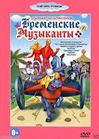Bremenskie muzykanty/ Бременские музыканты (DVD, 2014) NEW & SEALED!!!