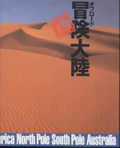 Adventure Road book Camel Trophy Paris Dakar rally  photo Land Cruiser Pajero