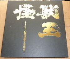 KAIJU-OH (King of Monsters) Japanese Sci-Fi Fantasy Soundtrack 10CD + Laser Disc