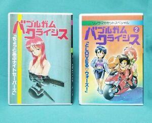 Bubblegum Crisis Asahi Sonorama Cassette Tape Set